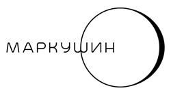 Александр Маркушин пластический хирург в Москве